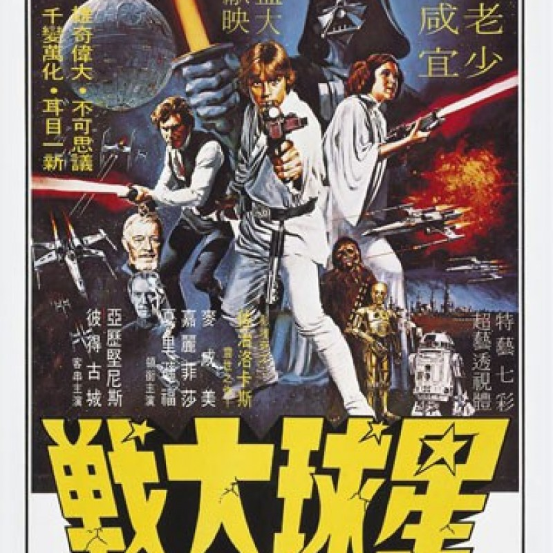 poster star wars japonais grand format. Black Bedroom Furniture Sets. Home Design Ideas