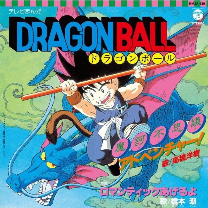 Dragon Ball - Vinyle EP Makafushigi  - VINYLE MANGA & JEUX VIDEO